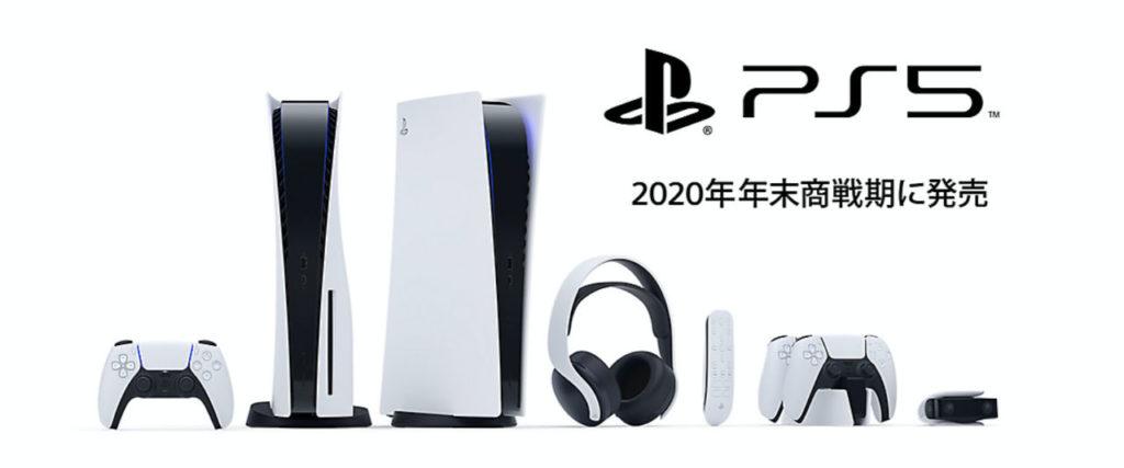 Photo de la PlayStation 5 et de ses accessoires.